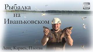 Ночная рыбалка на Иваньковском водохранилище Лещ Карась Плотва Фидер Донка Поплавок