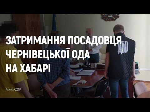 Суспільне Буковина: ТЕМА ДНЯ. БУКОВИНА. Затримання посадовця Чернівецької ОДА на хабарі