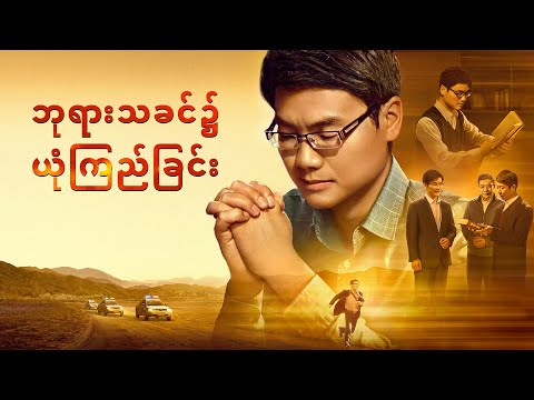 Myanmar Gospel Movie (ဘုရားသခင္၌ ယုံၾကည္ျခင္း) How To Believe In God To Accord With His Will