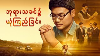 Myanmar Gospel Movie (ဘုရားသခင်၌ ယုံကြည်ခြင်း) How to Believe in God to Accord With His Will