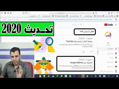 حصريا | ربط قناه اليوتيوب بحساب ادسنس 2020 |الطريقة الصحيحة لتقديم القناة للمراجعة وتفعيل الدخل