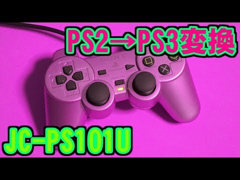 [JC-PS101U] PS2→PS3変換 - Call of Duty: Black Ops II [PS3]