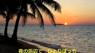 歌:朝日奈 瞳 / 詞:鴻池 惠 / 作編曲:岡 のぼる 南のある島でのお話...
