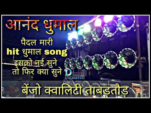 आनंद धुमाल । पैदल मारी hit धुमाल song । बेंजो quality ताबड़तोड़ । best dj dhumal channel
