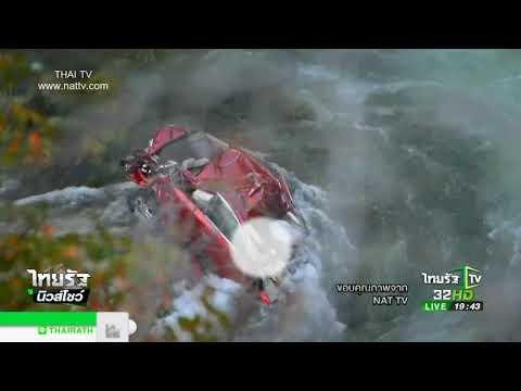 กู้ร่าง 2 นศ.ไทย มีความหวังหลังน้ำลด | 13-08-60 | ไทยรัฐนิวส์โชว์