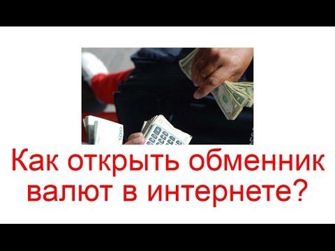Как открыть обменник валют в интернете?