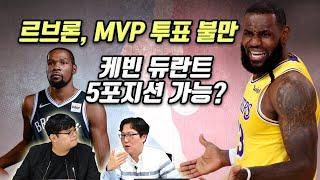 [NBA 핫이슈] 케빈 듀란트 5 포지션 가능? 르브론의 MVP 투표 불만, 동서부 파이널 시리즈 분석