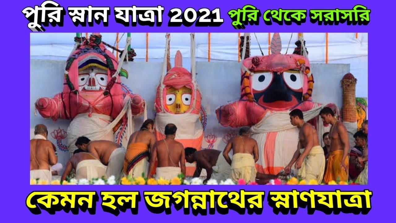 আজ পুরিতে জগন্নাথ দেবের স্নানযাত্রা কেমন হল দেখুন পুরি থেকে সরাসরি, Snana Yatra 2021 puri, 24 june