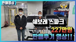 [중고차]쉐보레 스파크 LT LPI 12년식차량, 22…