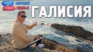 Галисия. Орёл и Решка. Морской сезон/По морям-2 (Russian, English subtitles)