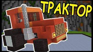 ТРАКТОР и КАМИН В МАЙНКРАФТ !!! - БИТВА СТРОИТЕЛЕЙ #111 - Minecraft