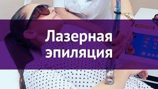 видео Лазерная эпиляция бикини в в Санкт-Петербурге от центра косметологии