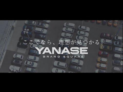 【YANASE】ブランドスクエア(ヤナセ認定中古車)プロモーションムービー(20秒ver)