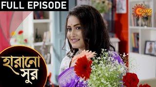 Harano Sur - Episode 44   19 Jan 2021    Sun Bangla TV Serial   Bengali Serial