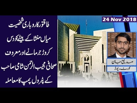 Katas Raj Temple and Petrol Pump of Mujeeb Ur Rehman Shami Sb Cases | Details by Siddique Jaan