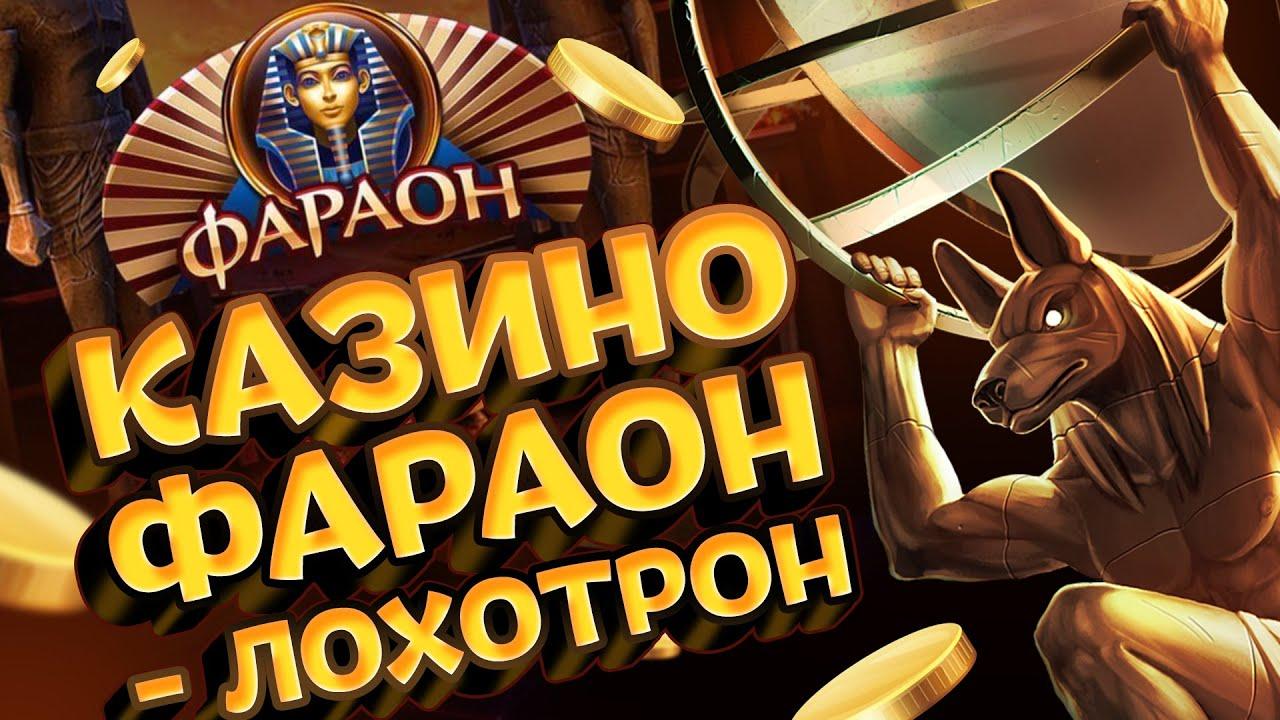 Казино фараон обзор игровые аппараты вулкан отзывы
