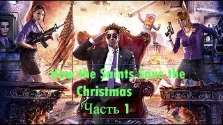 Saints Row 4 How the Saints save Christmas DLC Прохождение Часть 1