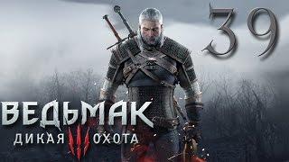 Прохождение The Witcher 3 Wild Hunt #39 - МОРКВАРГ