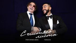 Тимати feat. Григорий Лепс - С чистого листа (Премьера трека, 2020)