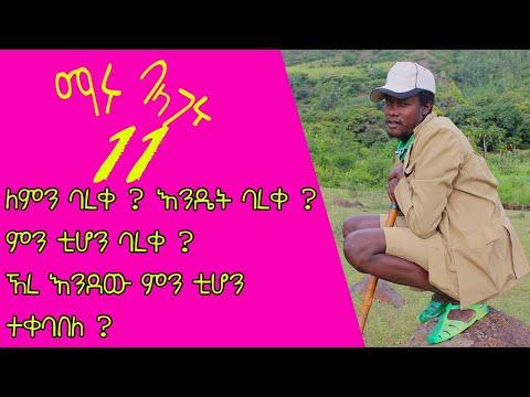 እንዴት ባረቀ ለምን ባረቀ !!! ማሩ ባላገሩ ክፍል 11 maru balageru episode 11