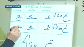 Уроки Арабского Языка | С нуля до Корана урок 9. Буквы АЙН (ع), ГАЙН (غ)