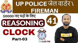 Class 41   #UPP Jail Warder/Fireman    Reasoning    By Pulkit Sir  ...