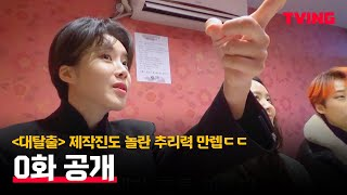 [여고추리반] 대탈출 제작진도 놀란 추리력 만렙 멤버들의 정체   0화 공개