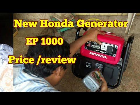 New Honda Generator EP1000 Price And Review