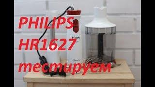 Блендер PHILIPS HR1627  хороший выбор