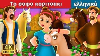 Tο σοφο κοριτσακι | παραμυθια | ελληνικα παραμυθια