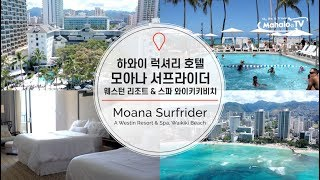 하와이 럭셔리 호텔 - 모아나 서프라이더 웨스틴 리조트…