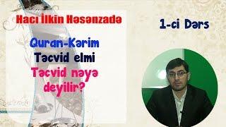 Hacı İlkin Həsənzadə Quran Dərsi (1) Təcvid nədir?