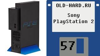 PlayStation 2 (Old-Hard - выпуск 57)