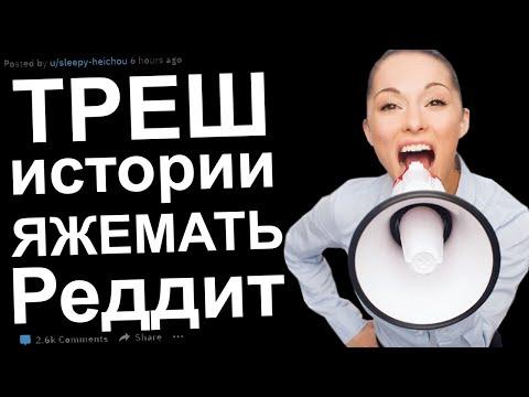 ТРЕШОВЫЕ ЯЖЕМАТЬ ИСТОРИИ С МГНОВЕННОЙ КАРМОЙ.  РЕДДИТ