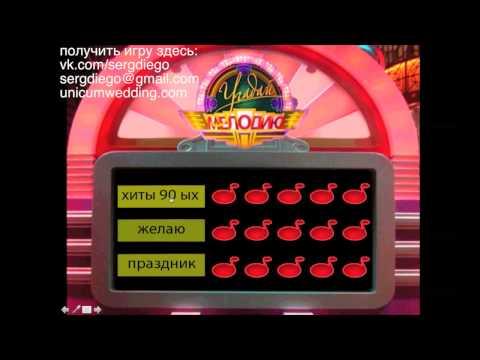 УГАДАЙ МЕЛОДИЮ - видео игра для проектора, конкурс на свадьбу