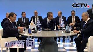 [中国新闻] 地中海三国签署天然气管道协议 | CCTV中文国际