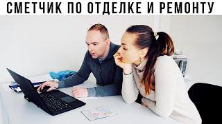 Новостройка 2. Сметчик по ремонту квартир