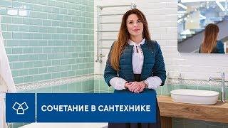 видео Выбор смесителей для Вашей ванной комнаты