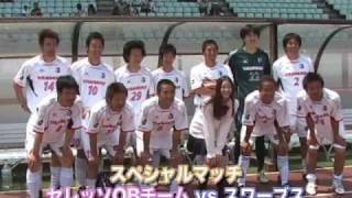 2010Jリーグ特命PR部女子マネの足立梨花さんが大阪長居スタジアムに行っ...