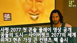 사이버펑크 2077 스페셜: 엑스박스 게임플레이 공개 …