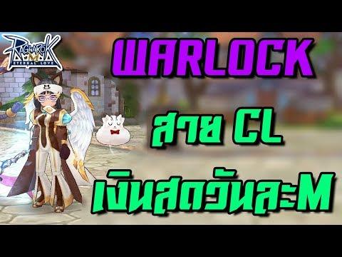 Warlock เจาะลึกสกิลฟาร์ม Chain Lightning | Ragnarok M[ZicKarr]