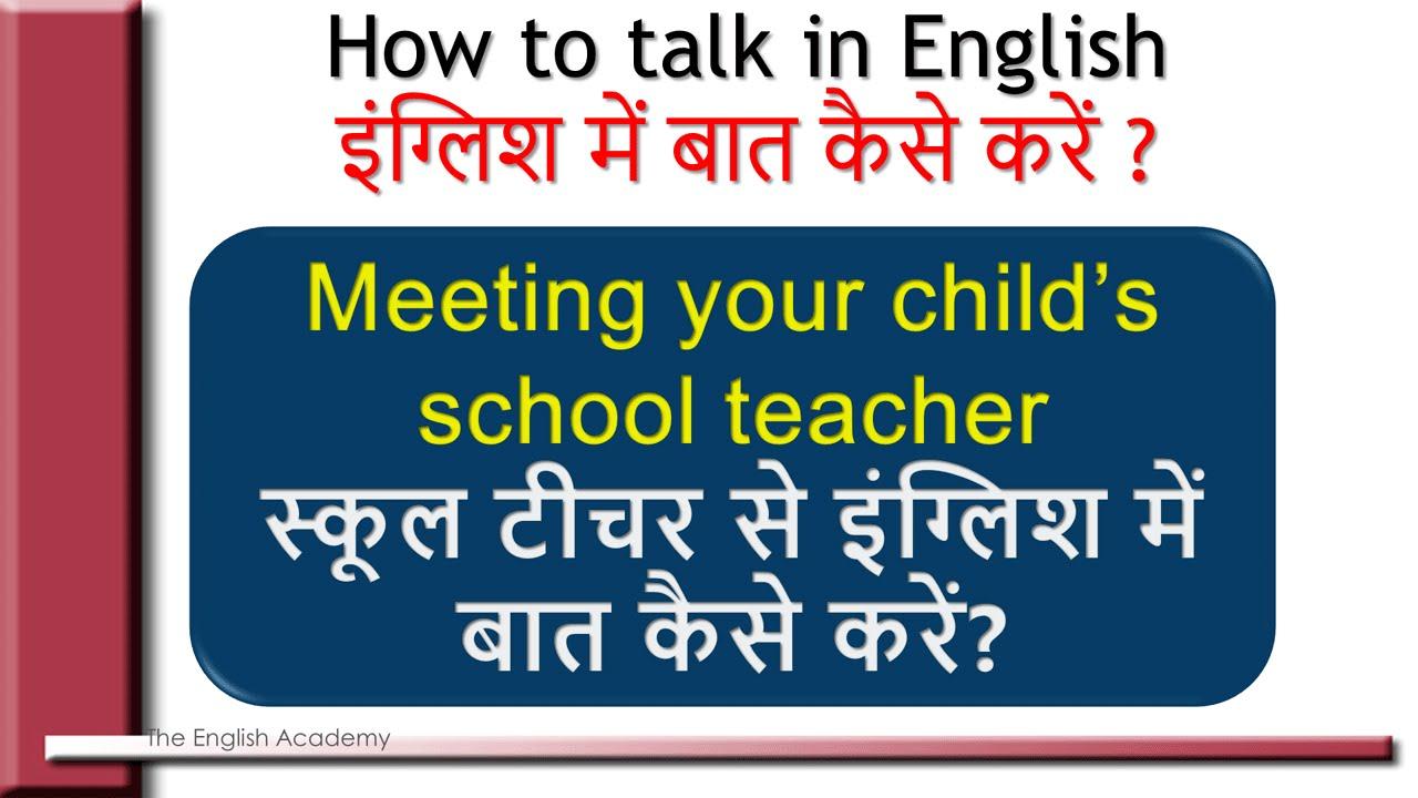 PTM conversation in English - Parent teacher meeting- Conversation in  English with Child's teacher
