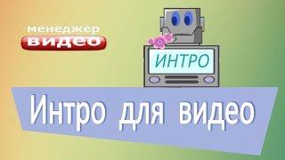 Что такое интро для видео на ютуб. Как вы можете создать интро для видео.Интро для видео