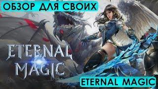 ETERNAL MAGIC - ОБЗОР ДЛЯ СВОИХ