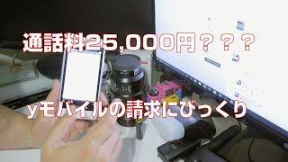 【格安SIM】yモバイルから25000円の請求?!【yモバイル】 thumbnail