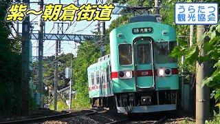 西鉄5000形(5138)普通 紫~朝倉街道 Nishitetsu Tenjin Omuta Line