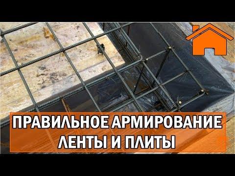 видео: kd.i: ч.1.3 Правильное армирование ленты и плиты. Изготовление рамок для ленты.