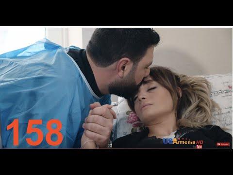 Xabkanq  Խաբկանք  Episode 158