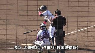 【大学野球】 札幌大 X 北海学園大 平成30年度札幌学生野球秋季1部リーグ (第2節)