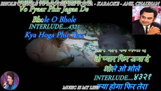 Bhole O Bhole - Karaoke With Scrolling Lyrics Eng. & हिंदी